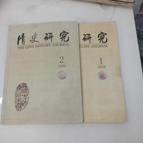 清史研究2009年第一,二期