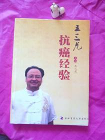 王三虎抗癌经验
