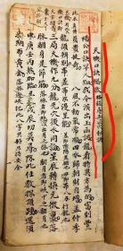 清代风水地理古籍手抄本《杨公天机口诀》一册全。