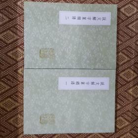 说文解字篆韵谱(上下)