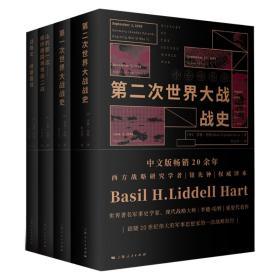 李德哈特军事著作集 第一次第二次世界大战战史/战略论间接路线/山的那一边被俘德国将侯领谈二战
