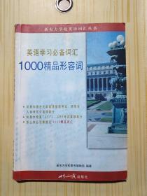 英语学习必备词汇.1000精品形容词