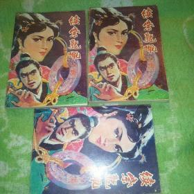 续紫龙佩(上中下全三册)