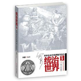 统治世界3:世界历史中的神秘共济会❤战争与和平.战争与和平 何新 辽宁人民出版社9787205092047✔正版全新图书籍Book❤