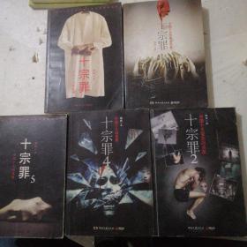 十宗罪——中国十大凶杀案(5本集)