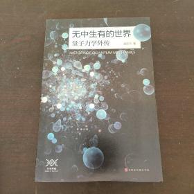 无中生有的世界:量子力学传奇