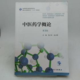 中医药学概论(第3版/高职药学/配增值)
