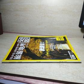 中国铁路文艺   旅游地理    2011、10