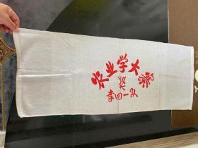 文革时期毛巾 农业学大寨 奖 李四一队 李四好像是位于天津地区