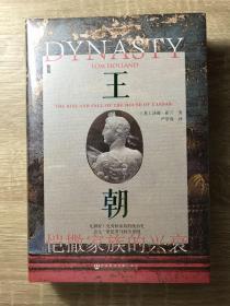 【特装金砂】甲骨文丛书·王朝:恺撒家族的兴衰