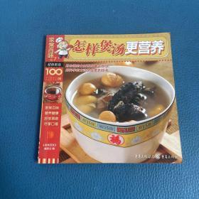 家常百味 怎样煲汤更营养