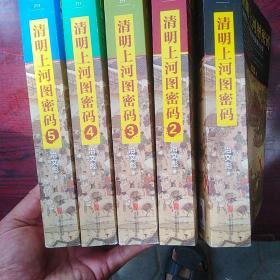 清明上河图密码:隐藏在千古名画中的阴谋与杀局(5册)