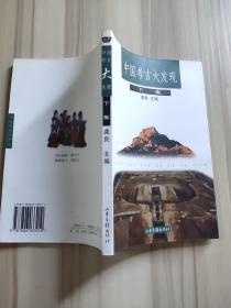 中国考古大发现 下册