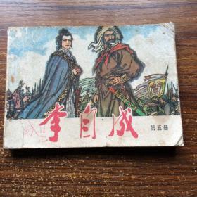 李自成(第五册)