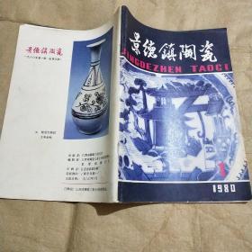景德镇陶瓷 1980年 第1期(复刊号)