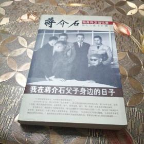 我在蒋介石父子身边的日子