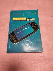 PSP最强游戏典藏金钻版