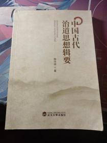 中国古代治道思想辑要