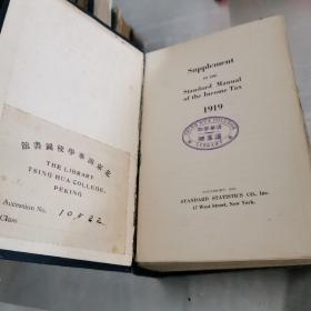 北京清华大学图书馆藏书