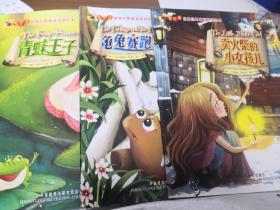 萤火虫世界经典童话双语绘本:卖火柴的小女孩儿+龟兔赛跑+青娃王子(汉英对照) 三册合售