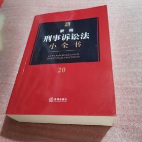 新编刑事诉讼法小全书.20