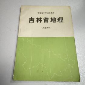 吉林省地理 (乡土教材)