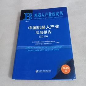 机器人产业蓝皮书:中国机器人产业发展报告(2019)