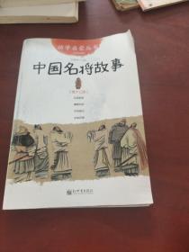 幼学启蒙丛书13:中国名将故事