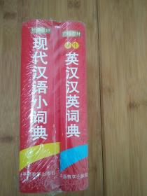 现代汉语小词典,英汉汉英词典(合售)