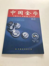 中国金币(2002年12月总第12辑)