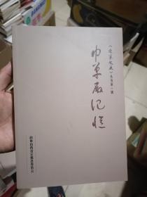 定襄文史丛书  第一辑