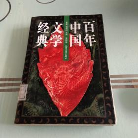 百年中国文学经典(第4卷)
