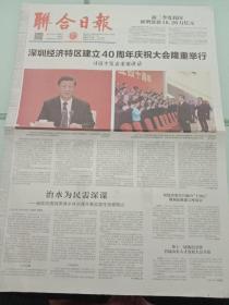 联合日报,2020年10月15日深圳经济特区建立40周年庆祝大会隆重举行;第十一届海洽会暨首届山东人才发展大会开幕,对开四版彩印。