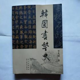 韩国书艺史