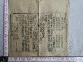 古籍散页《算法全书》17