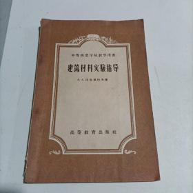 建筑材料实验指导 (1957年新一版一印,仅印800册)