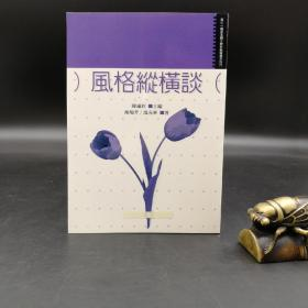特惠·台湾万卷楼版  颜瑞芳、温光华《风格纵横谈》