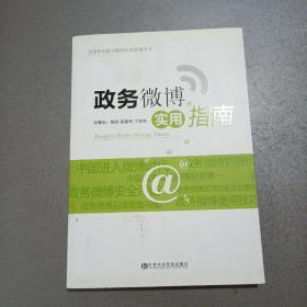 加强和创新互联网社会管理丛书:政务微博实用指南