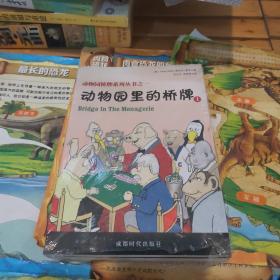 动物园桥牌系列丛书(1.2)共两本合售
