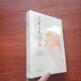 光荣在党50年 北京百名党员风采录 (上下册)塑封未拆