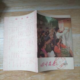 四川民兵1977.2