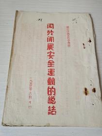 1953年晋中汾河水利资料《关于开展安全运动的总结》晋中汾河水利委员会,一九五三年六月二十日