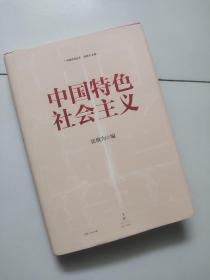 中国特色社会主义【大32开硬精装】