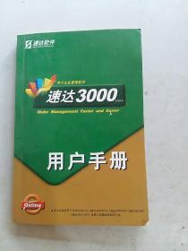 速达3000系列软件-用户手册(附光盘)
