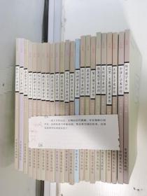 现货:中华中医昆仑系列大字版   23本册合售