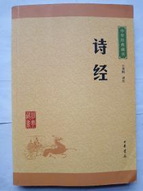 中华经典藏书:诗经(升级版)