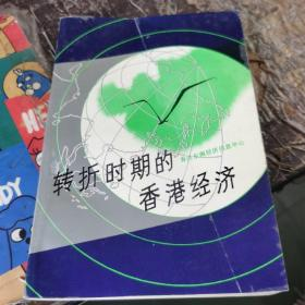转折时期的香港经济