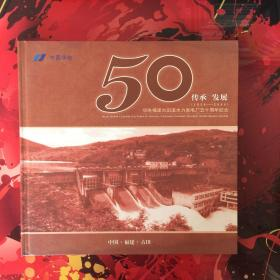 华电福建古田溪水力发电厂五十周年纪念  (1956—2006)邮票册