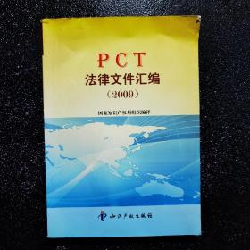 PCT法律文件汇编(2009)