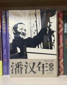潘汉年全传(全新塑封)